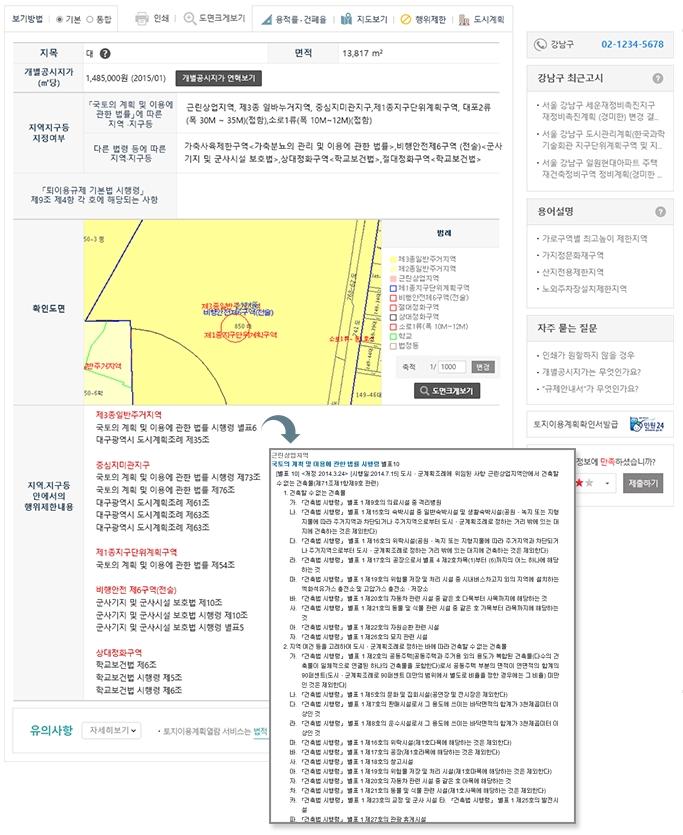 국토부지적도무료열람3.jpg